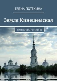 Купить книгу Земля Кинешемская. Литераторы Потехины, автора Елены Потехиной