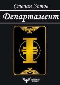 Купить книгу Департамент, автора Степана Зотова