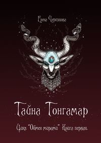 Купить книгу Тайна Тонгамар. Цикл «Обмен мирами». Книга первая, автора Елены Чертковой