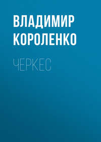 Купить книгу Черкес, автора Владимира Короленко