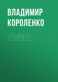 Купить книгу Убивец, автора Владимира Короленко
