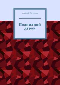 Купить книгу Подкидной дурак, автора Андрея Ангелова