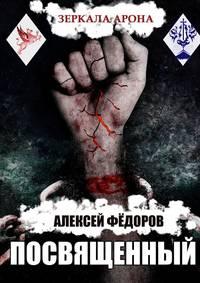 Купить книгу Зеркала Арона: Посвященный, автора Алексея Федорова