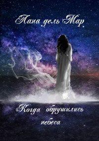 Купить книгу Когда обрушились небеса, автора Ланы дель Мар