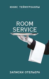 Купить книгу «Room service». Записки отельера, автора Юниса Теймурханлы