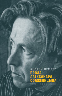 Купить книгу Проза Александра Солженицына, автора Андрея Немзера