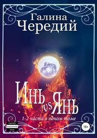 Купить книгу Инь vs Янь. Книги 1-2, автора Галины Валентиновны Чередий