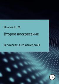 Книга Второе воскресение