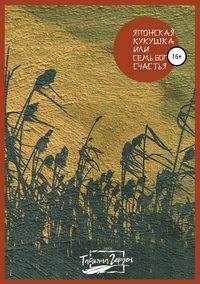 Книга Японская кукушка, или Семь богов счастья