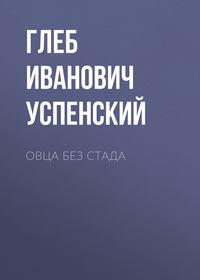 Купить книгу Овца без стада, автора Глеба Ивановича Успенского