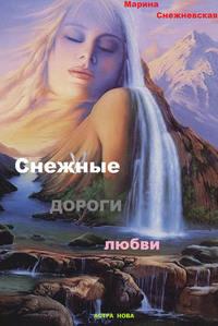 Книга Снежные дороги судьбы