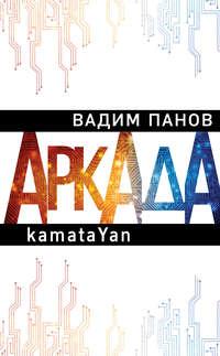 Купить книгу Аркада. Эпизод первый. kamataYan, автора Вадима Панова