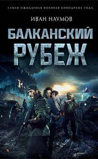 Купить книгу Балканский рубеж, автора Ивана Наумова