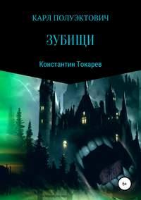 Купить книгу Карл Полуэктович. Зубищи, автора Константина Александровича Токарева