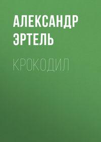 Купить книгу Крокодил, автора Александра Эртеля
