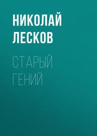 Купить книгу Старый гений, автора Н. С. Лескова