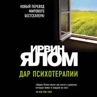 Купить книгу Дар психотерапии, автора Ирвина Ялома