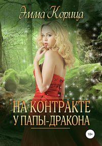 Купить книгу На контракте у папы-дракона, автора Эммы Корицы