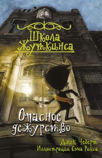 Купить книгу Опасное дежурство, автора Джека Чеберта