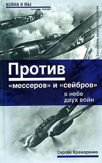 Купить книгу Против «мессеров» и «сейбров», автора Сергея Крамаренко