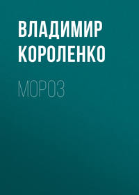 Купить книгу Мороз, автора Владимира Короленко