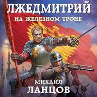 Купить книгу Лжедмитрий. На железном троне, автора Михаила Ланцова