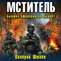 Купить книгу Мститель. Бывших офицеров не бывает, автора Валерия Шмаева