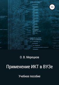 Купить книгу Применение ИКТ в ВУЗе, автора Олега Вадимовича Мерецкова