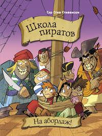 Купить книгу Школа пиратов. На абордаж!, автора Марио Паскуалотто