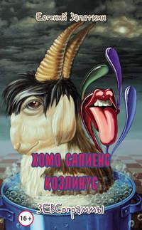 Купить книгу Хомо сапиенс козлинус. ЗЕВСограммы, автора