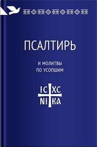 Купить книгу Псалтирь и молитвы по усопшим, автора