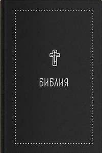 Купить книгу Библия. Книги Священного Писания Ветхого и Нового Завета с параллельными местами и приложениями. В синодальном переводе, автора