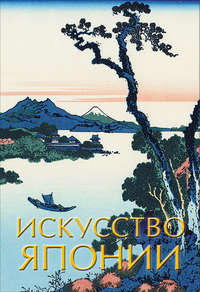 Купить книгу Искусство Японии, автора