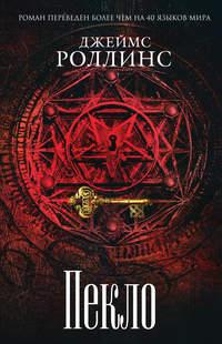 Купить книгу Пекло, автора Джеймса Роллинса