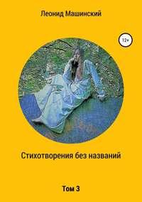 Купить книгу Стихотворения без названий. Том 3, автора Леонида Александровича Машинского