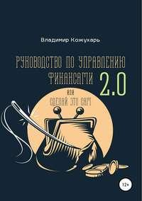 Купить книгу Руководство по управлению финансами 2.0, автора Владимира Владимировича Кожухаря