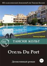 Купить книгу Отель Du Port, автора Таисии Кольт