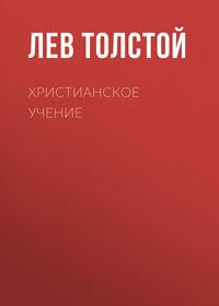 Купить книгу Христианское учение, автора Льва Толстого