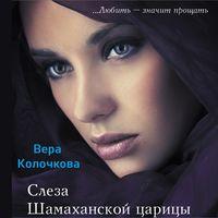Купить книгу Слеза Шамаханской царицы, автора Веры Колочковой