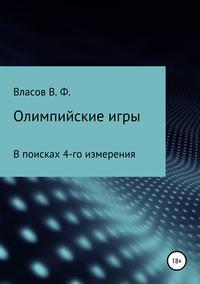 Купить книгу Олимпийские игры, автора Владимира Фёдоровича Власова