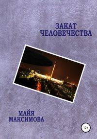 Купить книгу Закат человечества, автора Майи Максимовой