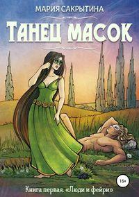 Купить книгу Танец масок, автора Марии Сакрытиной