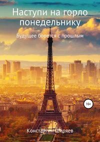 Купить книгу Наступи на горло понедельнику, автора Константина Алексеевича Ширяева