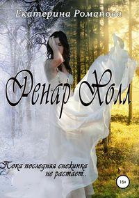 Купить книгу Ренар Холл
