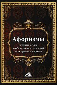 Купить книгу Афоризмы политических и общественных деятелей всех времен и народов, автора