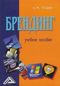Купить книгу Брендинг, автора А. М. Година
