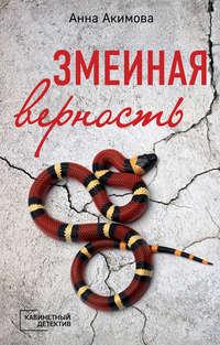 Купить книгу Змеиная верность, автора Анны Акимовой