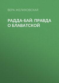 Купить книгу Радда-Бай: правда о Блаватской, автора Веры Желиховской
