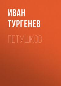 Купить книгу Петушков, автора Ивана Тургенева