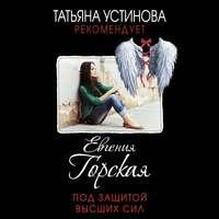 Купить книгу Под защитой высших сил, автора Евгении Горской
